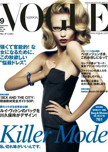 Message to Vogue Nippon……