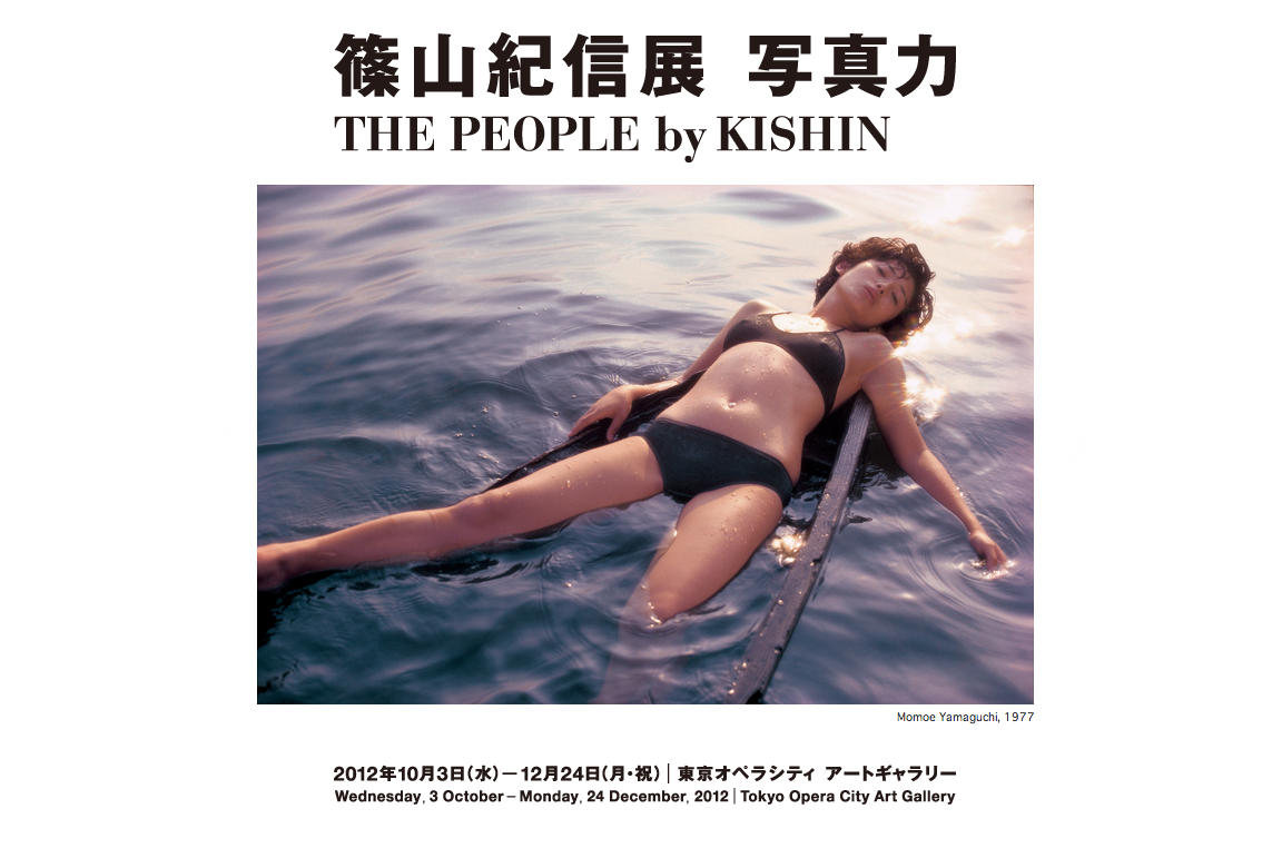 THE PEOPLE by KISHIN SHINOYAMA THE PEOPLE BY KISHIN SHINOYAMA EXHIBITION
