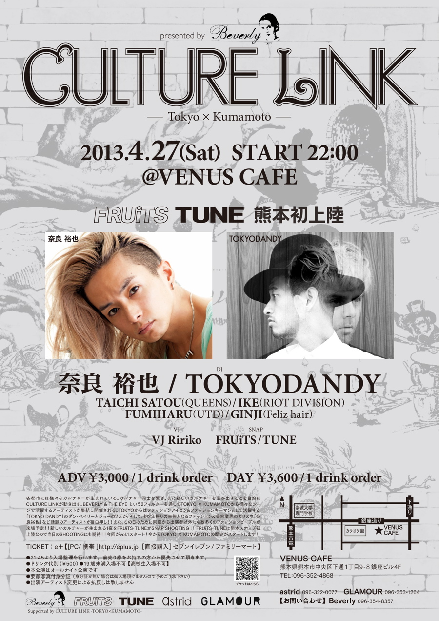 CULTURE LINK COUNTER CULTURE After Party  × CULTURE LINK   TOKYO×OSAKA  vol.2 & KUMAMOTO VENUS CAFE