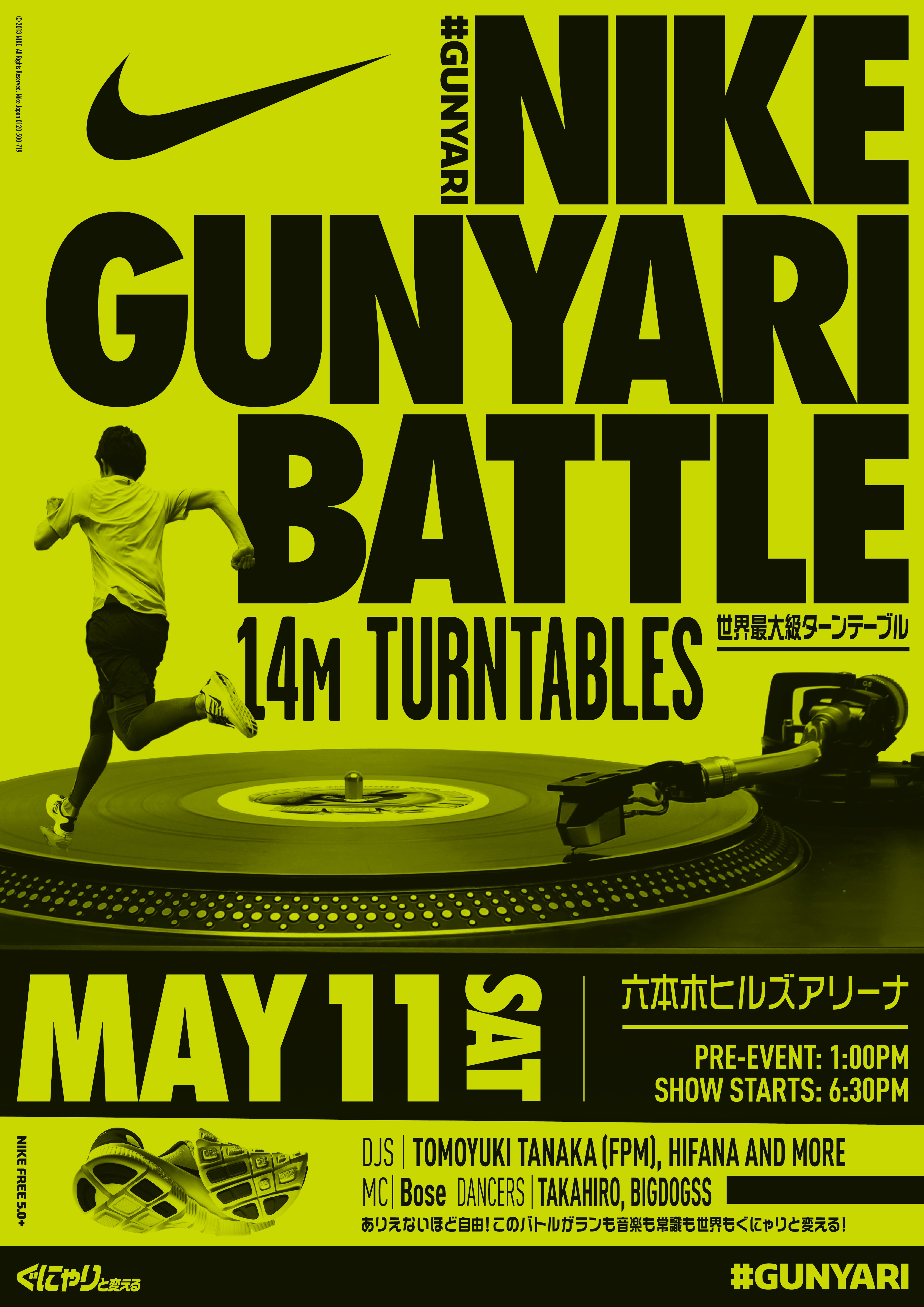 NIKE GUNYARI BATTLE
