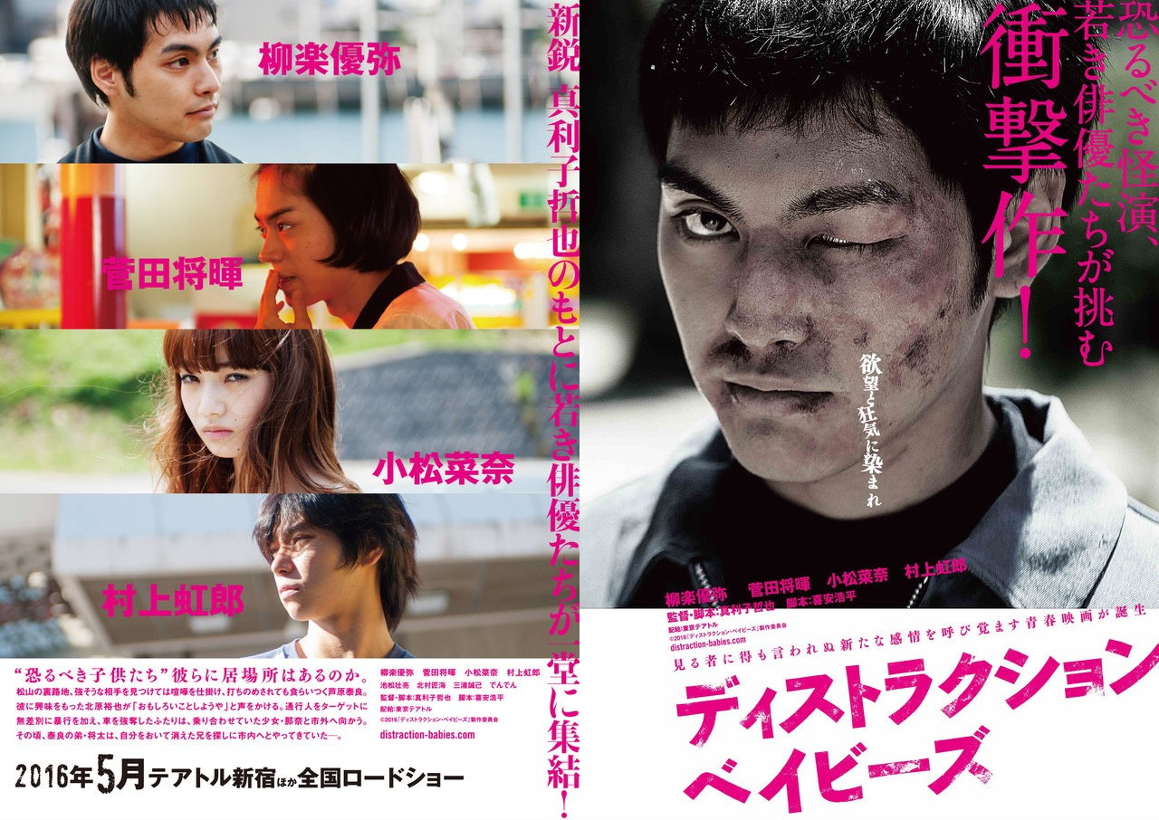 Distraction-babies-japanese-film-2016