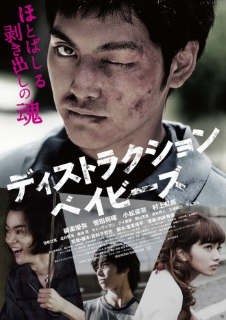 distraction-babies-japanese-film