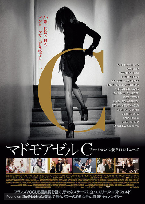 Mademoiselle C now on Netflix Japan